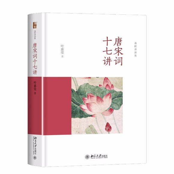 9787301285541 唐宋词十七讲 | Singapore Chinese Books
