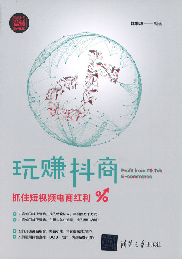 玩赚抖商:抓住短视频电商红利  9787302541363 | Singapore Chinese Books | Maha Yu Yi Pte Ltd