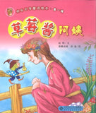9787303109777 草莓酱阿姨(拼音) | Singapore Chinese Books