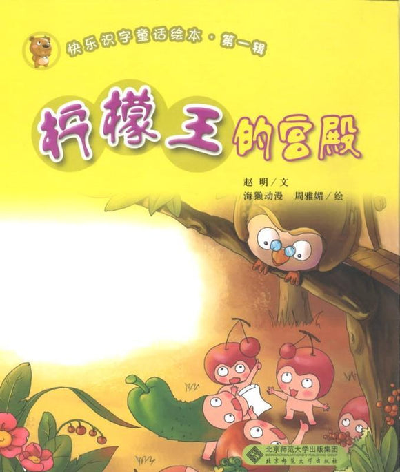 9787303109807 柠檬王的宫殿(拼音) | Singapore Chinese Books