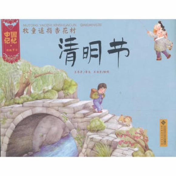 9787303133642 牧童遥指杏花村:清明节 | Singapore Chinese Books