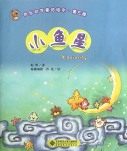 9787303143498 小鱼星 (拼音) | Singapore Chinese Books