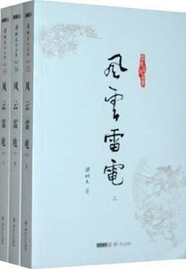 9787306043894 风云雷电(上中下) | Singapore Chinese Books
