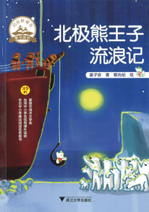 北极熊王子流浪记  9787308192057 | Singapore Chinese Books | Maha Yu Yi Pte Ltd