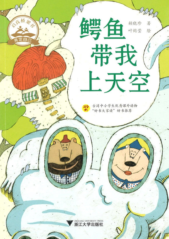 鳄鱼带我上天空  9787308192583 | Singapore Chinese Books | Maha Yu Yi Pte Ltd