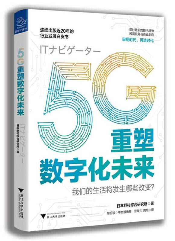 9787308197489 5G重塑数字化未来 | Singapore Chinese Books