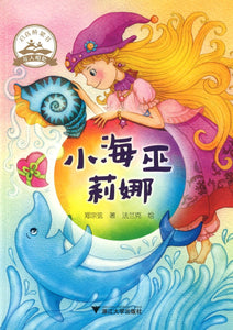 小海巫莉娜  9787308198042 | Singapore Chinese Books | Maha Yu Yi Pte Ltd