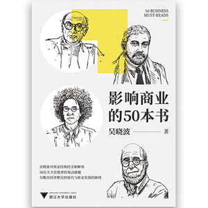 9787308201346 影响商业的50本书| Singapore Chinese Books | Maha Yu Yi Pte Ltd