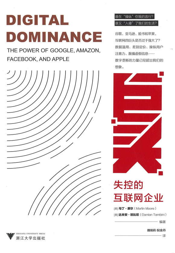巨头:失控的互联网企业 Digital Dominance: The Power of Google, Amazon, Facebook, and Apple 9787308202220 | Singapore Chinese Books | Maha Yu Yi Pte Ltd