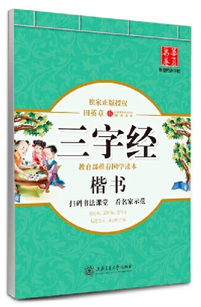9787313138620 三字经:楷书 | Singapore Chinese Books