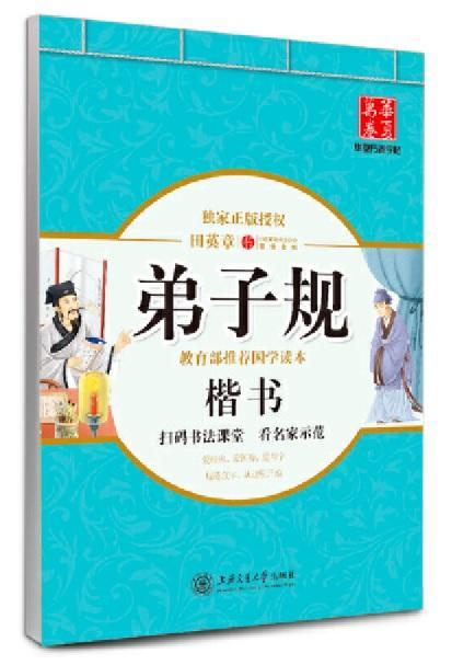9787313138729 弟子规:楷书 | Singapore Chinese Books