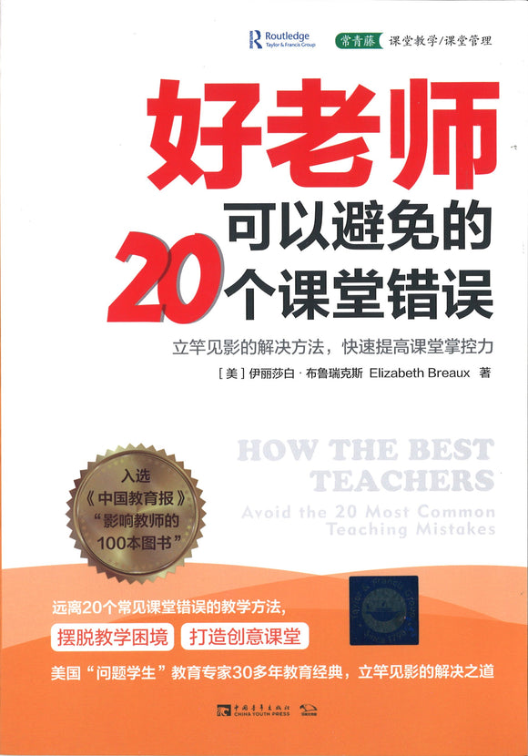 好老师可以避免的20个课堂错误 How the Best Teachers Avoid the 20 Most Common Teaching Mistakes 9787500688785 | Singapore Chinese Books | Maha Yu Yi Pte Ltd