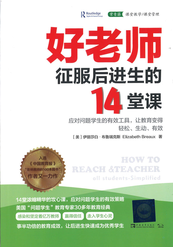 好老师征服后进生的14堂课 How to Reach and Teach All Students—Simplified 9787500693819 | Singapore Chinese Books | Maha Yu Yi Pte Ltd