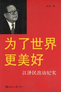 为了世界更美好-江泽民出访纪实 for a better world (Jiang Zemin s visit to documentary) 9787501228898 | Singapore Chinese Books | Maha Yu Yi Pte Ltd