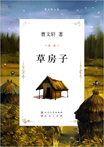 9787501605095 草房子 Straw House | Singapore Chinese Books