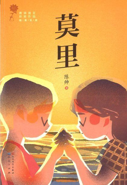 9787501613915 莫里 | Singapore Chinese Books