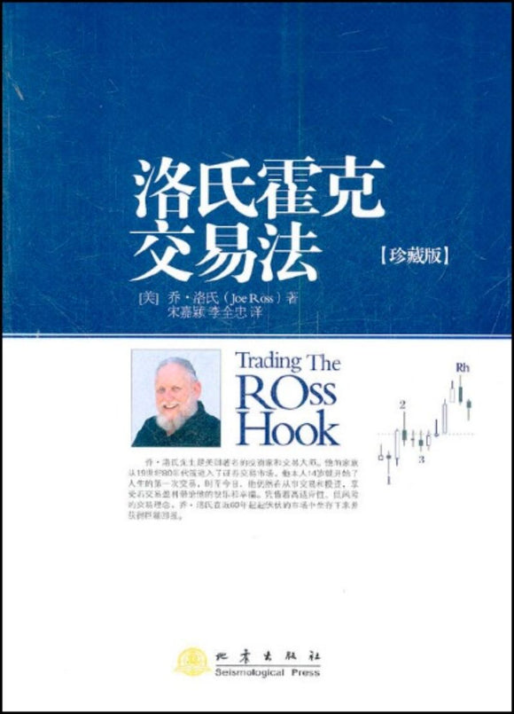 9787502839659 洛氏霍克交易法-珍藏版 Trading The Ross Hook | Singapore Chinese Books