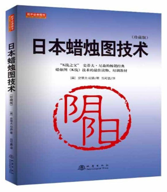 9787502850982 日本蜡烛图技术 Japanese Candlestick Charting Techniques | Singapore Chinese Books