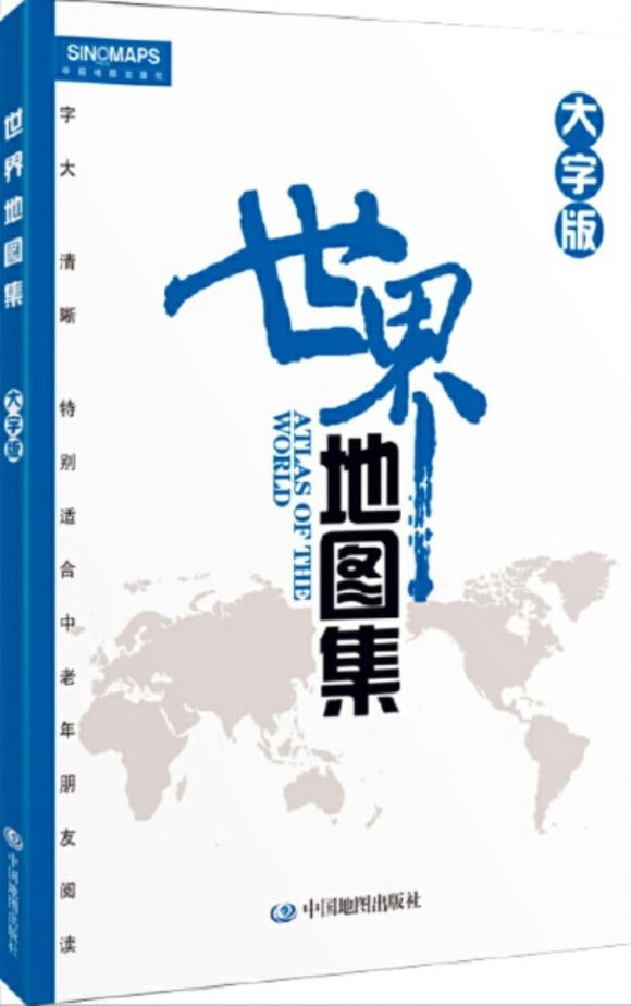 9787503172564 世界地图集(大字版) | Singapore Chinese Books