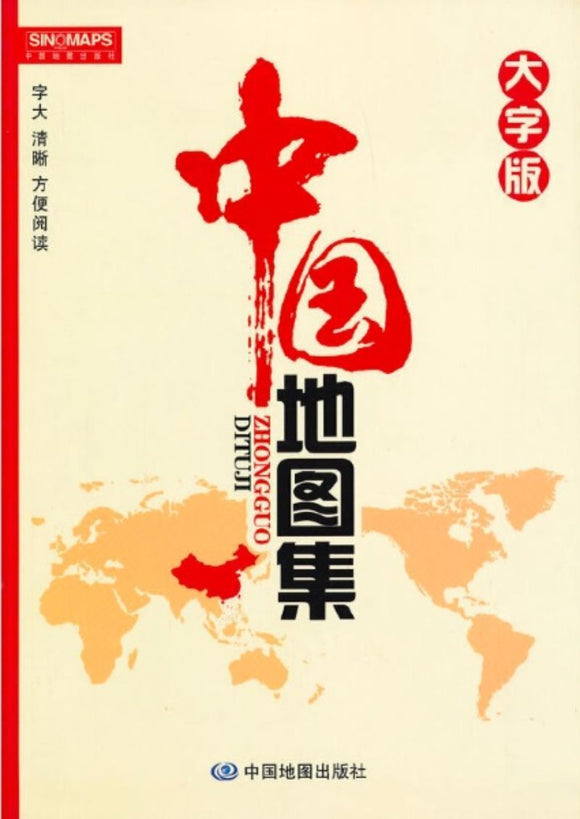 9787503173431 中国地图集(大字版) | Singapore Chinese Books