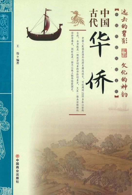 9787504496850 中国古代华侨 | Singapore Chinese Books