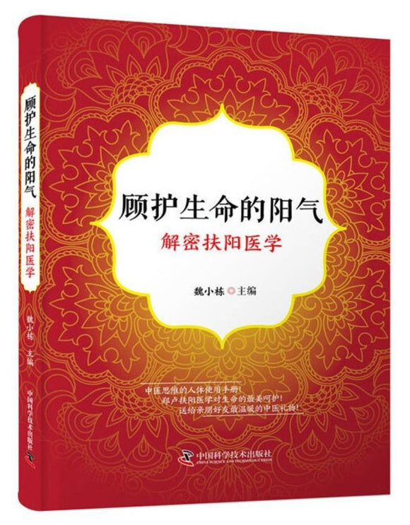 9787504683823 顾护生命的阳气 | Singapore Chinese Books