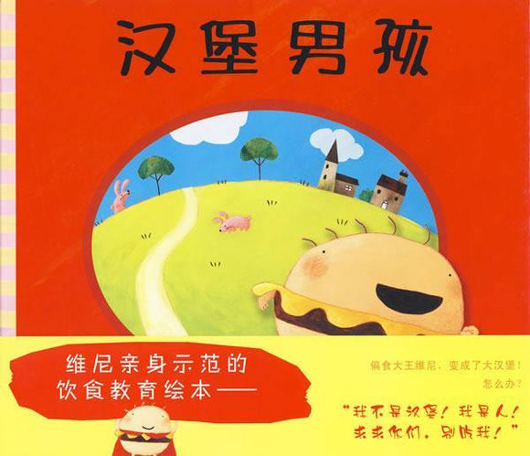 9787505610156 汉堡男孩 Burger Boy | Singapore Chinese Books