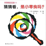 9787505628199 猜猜看,是小零食吗? Guess What-Sweets? | Singapore Chinese Books