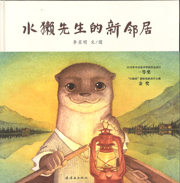 水獭先生的新邻居  9787505635159 | Singapore Chinese Books | Maha Yu Yi Pte Ltd