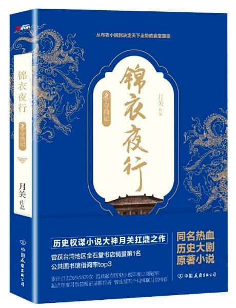 9787505738003 锦衣夜行 | Singapore Chinese Books