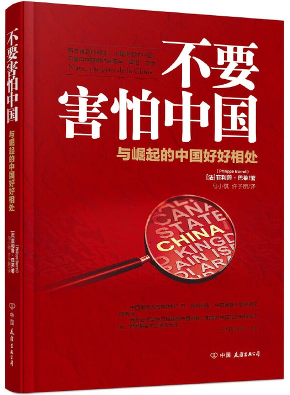不要害怕中国 Don't Fear China 9787505747975 | Singapore Chinese Books | Maha Yu Yi Pte Ltd