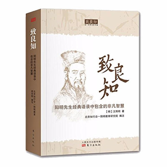 9787506084512 致良知 | Singapore Chinese Books
