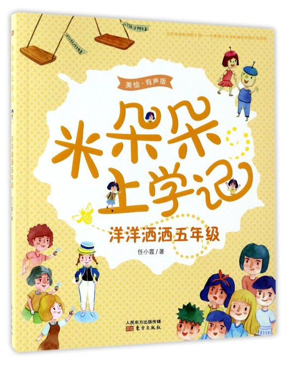 9787506095594 洋洋洒洒五年级 | Singapore Chinese Books