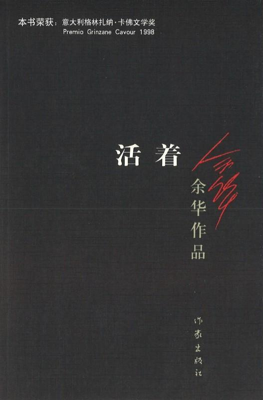 9787506365437 活着(新版) | Singapore Chinese Books