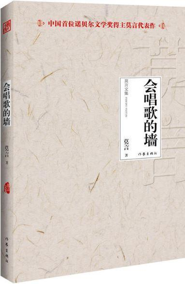 9787506366755 会唱歌的墙 | Singapore Chinese Books