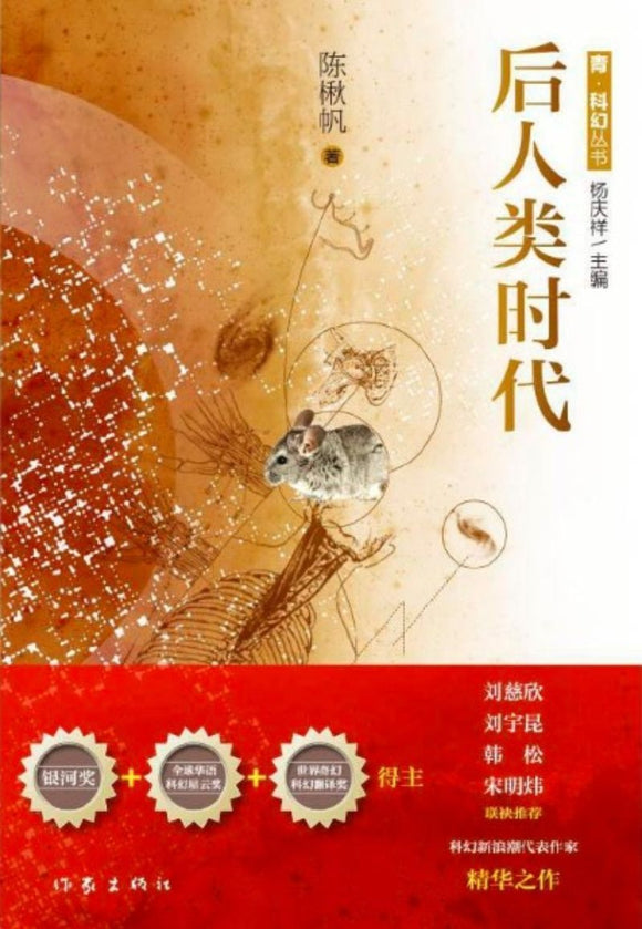 9787506399135 后人类时代 | Singapore Chinese Books
