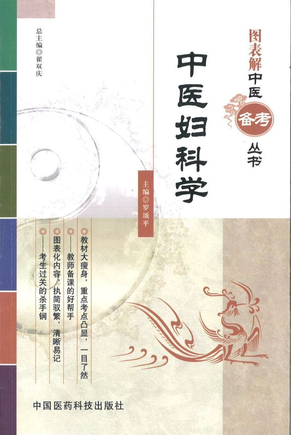 9787506752206 中医妇科学 | Singapore Chinese Books
