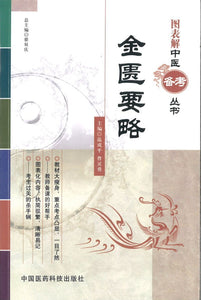 9787506752237 金匮要略 | Singapore Chinese Books