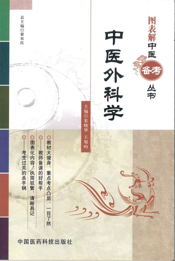 9787506752244 中医外科学 | Singapore Chinese Books