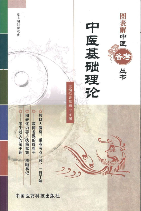 9787506752428 中医基础理论 | Singapore Chinese Books