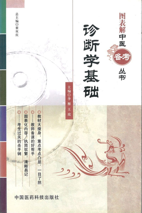 9787506753098 诊断学基础 | Singapore Chinese Books