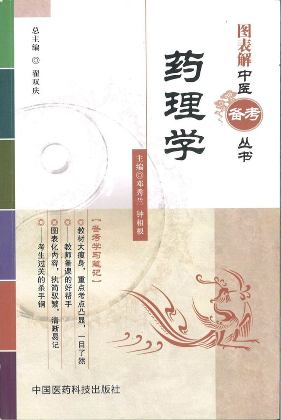 9787506762076 药理学 | Singapore Chinese Books