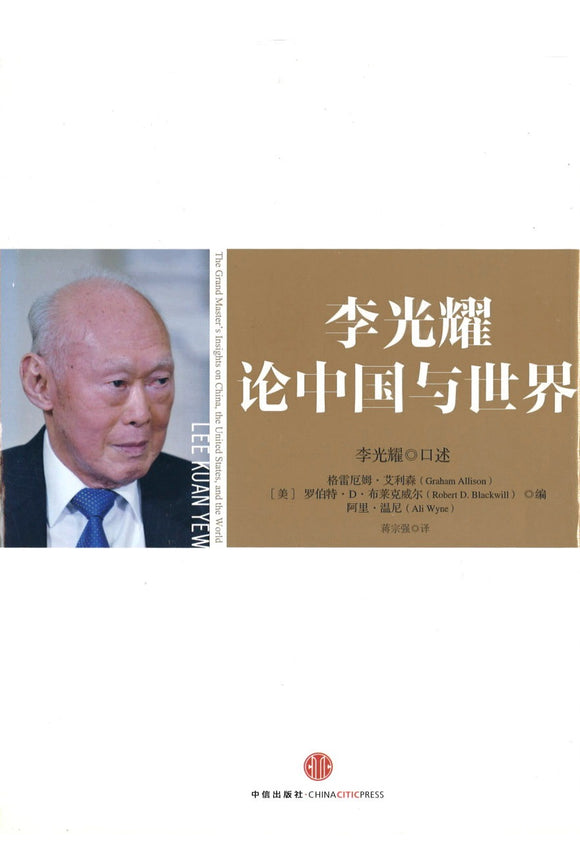 李光耀-论中国与世界 LKY: The Grand Master's Insights on China, the United States, and the World 9787508640143 | Singapore Chinese Books | Maha Yu Yi Pte Ltd