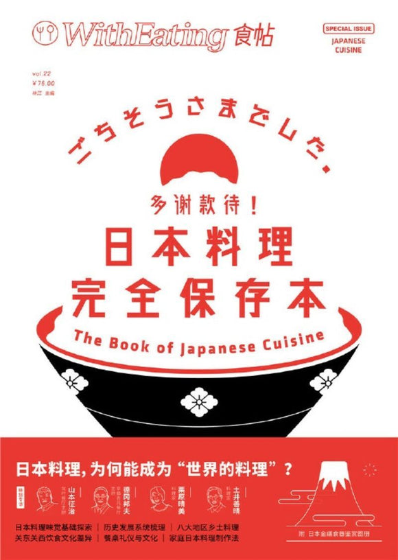 9787508685175 食帖22:多谢款待!日本料理完全保存本 | Singapore Chinese Books