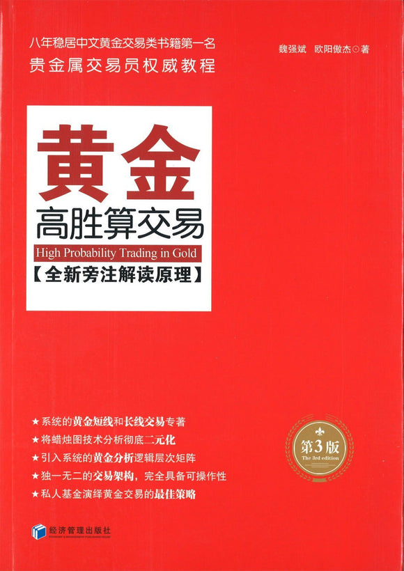9787509644744 黄金高胜算交易(第3版) | Singapore Chinese Books