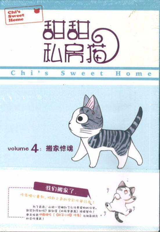 9787510023064 甜甜私房猫 4 搬家惊魂 | Singapore Chinese Books