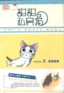9787510023071 甜甜私房猫 3 猫急跳窗 | Singapore Chinese Books