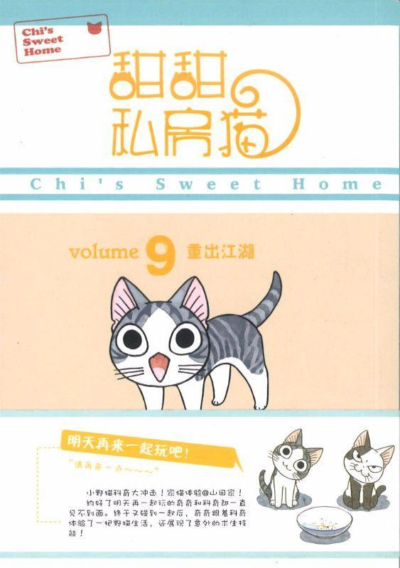 9787510059988 甜甜私房猫 9 重出江湖 | Singapore Chinese Books