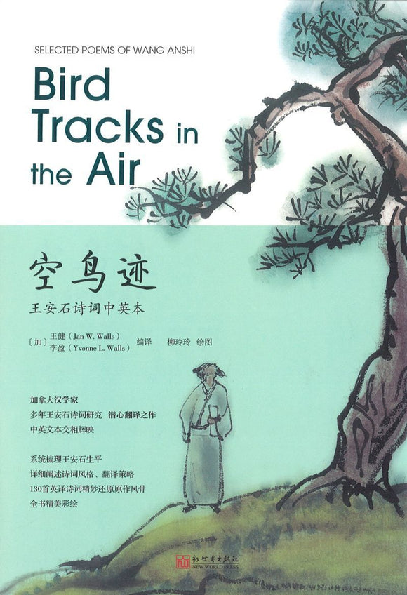 9787510468100 空鸟迹:王安石诗词中英本 Bird Tracks in the Air: Selected Poems of Wang Anshi | Singapore Chinese Books
