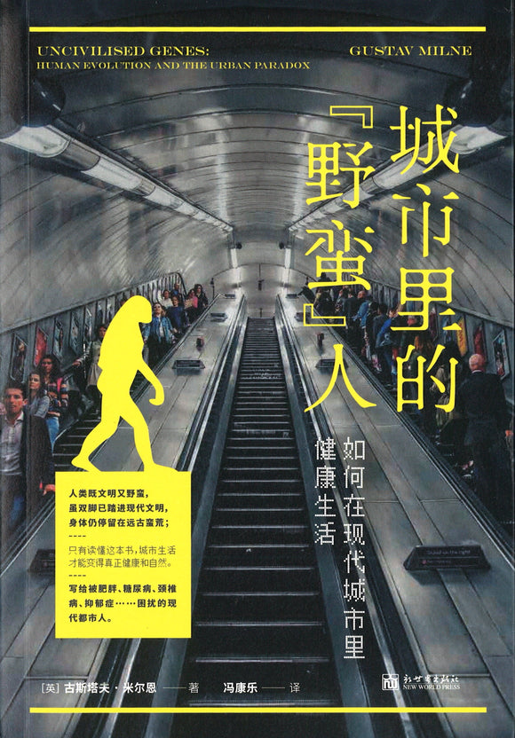城市里的野蛮人:如何在现代城市里健康生活 Uncivilised Genes: Human Evolution and the Urban Paradox 9787510469992 | Singapore Chinese Books | Maha Yu Yi Pte Ltd